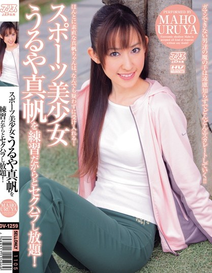 Maho Uruya ~Sports Beautiful Girl ~ Uruya Maho is ok with Sexual