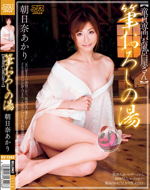 Akari Asahina - Bathing Shop Brush Down Job