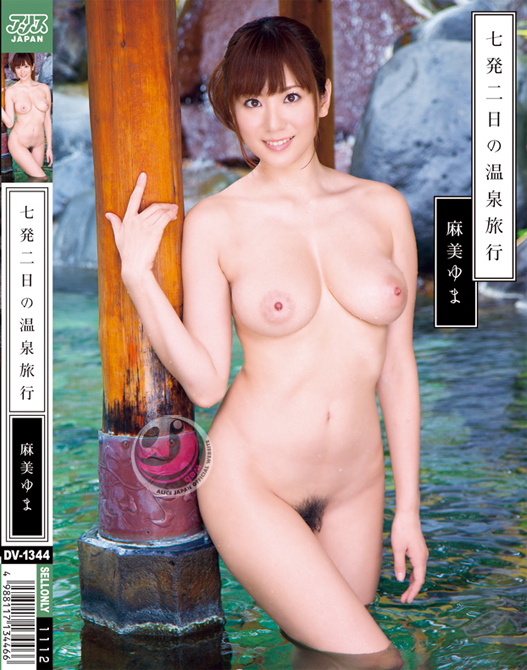 Yuma Asami - Seven shots in a Two-day Hot-springs Trip