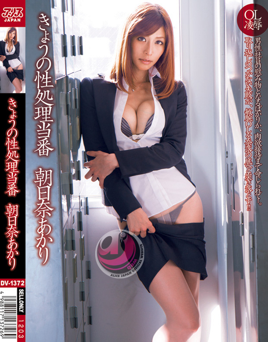 Akari Asahina - Processing duty in Kyoto Office