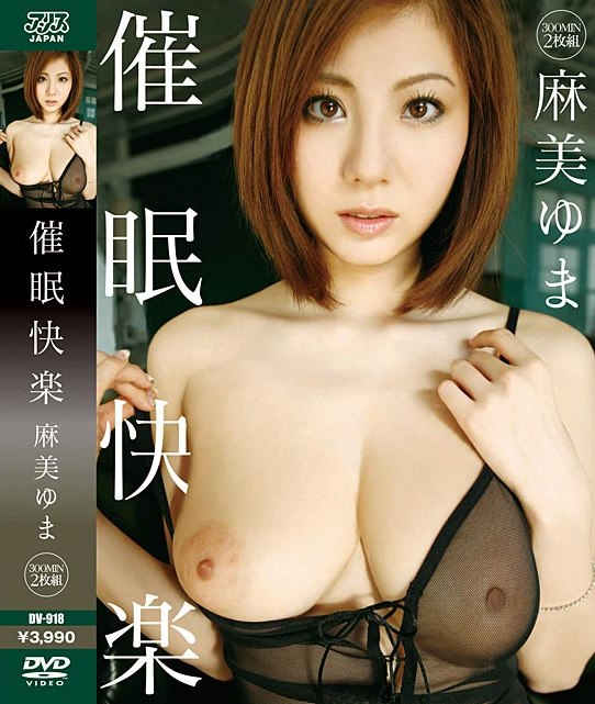 Yuma Asami - Hypnotic Pleasure