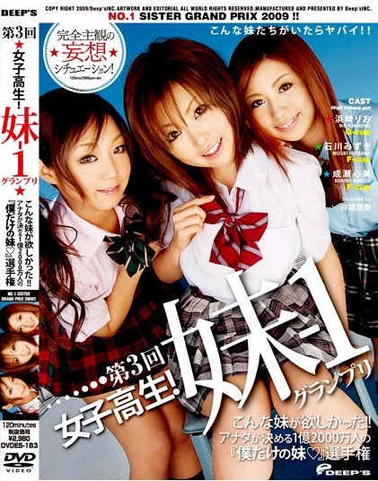 Rio Hamasaki - The 3rd - Young Female Students! Younger Sisters-