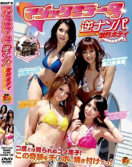 Maria Ozawa 44 Titls 48 DVDs Pack