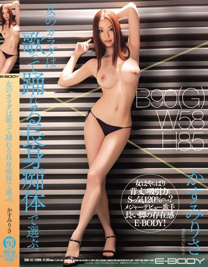 Risa Kasumi - Woman's Body is Chosen for a Height and Sexuality