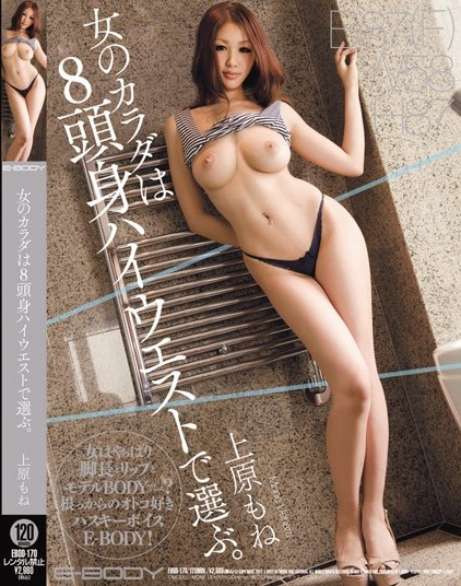 Mone Uehara - High waisted Beauty Body