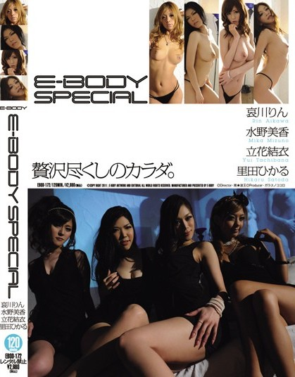 Rin Aikawa - E-BODY SPECIAL - All Kinds of Luxurious Bodies.
