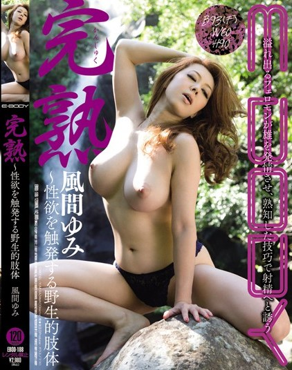 Yumi Kazama - Mature ~ Sexual Desires Provoked by a Wild