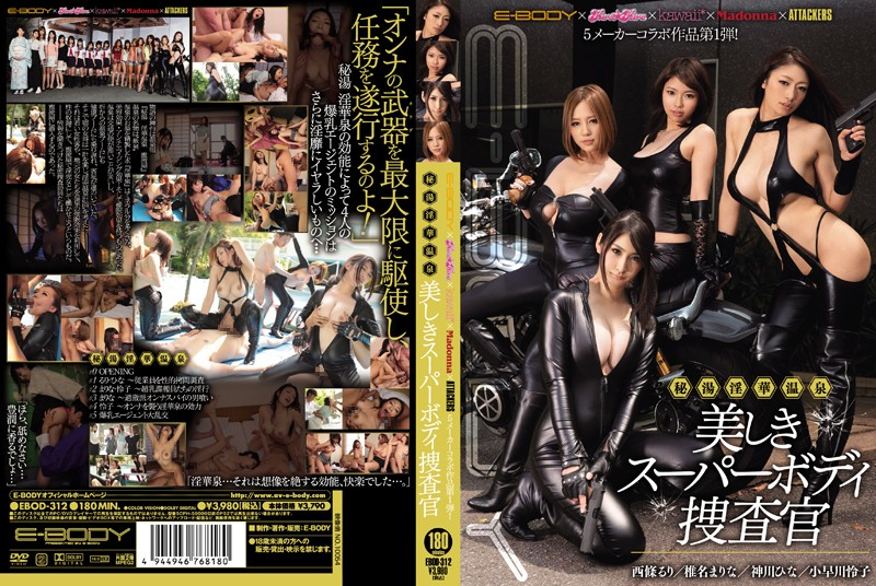 Ruri Saijou - Super Body Investigator Beautiful Secret Hot Sprin