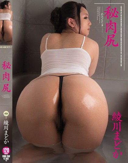 Madoka Ayakawa - The Wet Concealed Flesh of the Ass