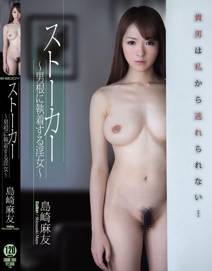 Mayu Shimazaki - Hardcore Slut, Nymphomaniac Titty Fuck