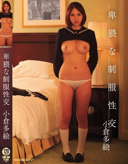 Tae Ogura - Obscene Uniform Fuck Kokura Withstand