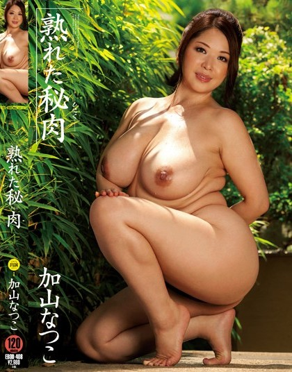 Kayama Natsuko - Secret Meat Ripe