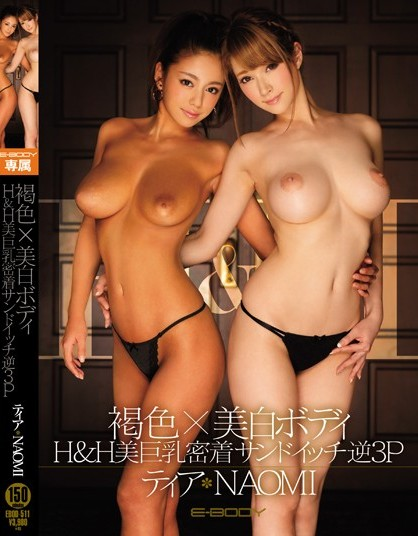 NAOMI, TIA - Brown × Whitening Body with H & H Cups ! Reverse 3P