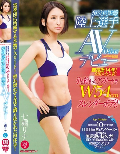 Rina Nanase - Toned Athlete Type W54cm Slender Body!Active Long-