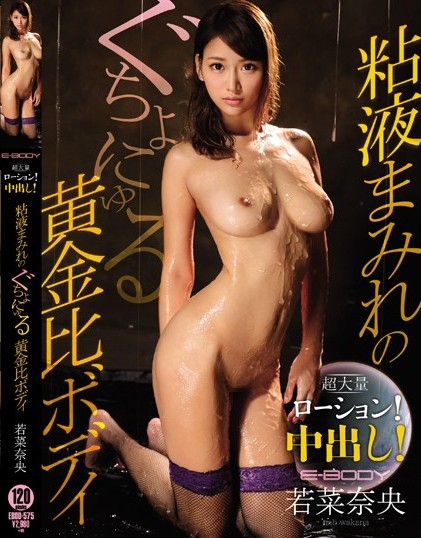 Nao Wakana - Golden Ratio Body Ultra-large Number Lotion!Pies! N