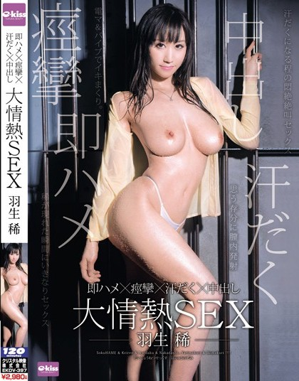 Nozomi Hanyu - Large Passion SEX Out Immediately During � Saddle