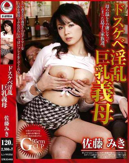 Miki Satou - Very Lewd Lecherous Big-Breasted Stepmother -