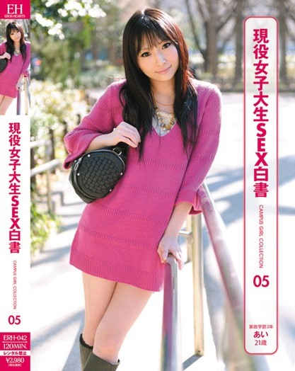 Ai - CAMPUS GIRL COLLECTION 05