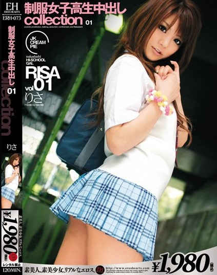 Risa Tsukino - High School Girl Nakadashi Collection 91