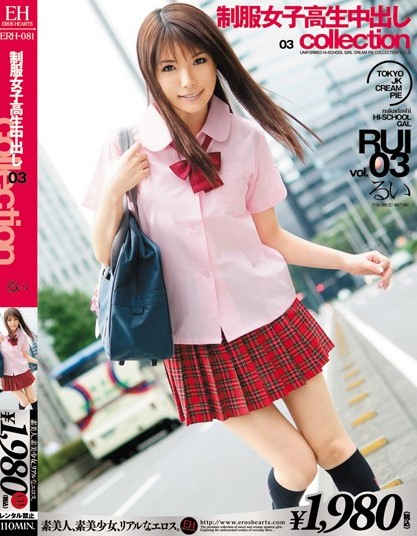 Rui Saotome - Uniform Young Female Student Collection 03