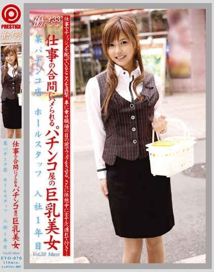 Mami Orihara - Working Woman VOL.33