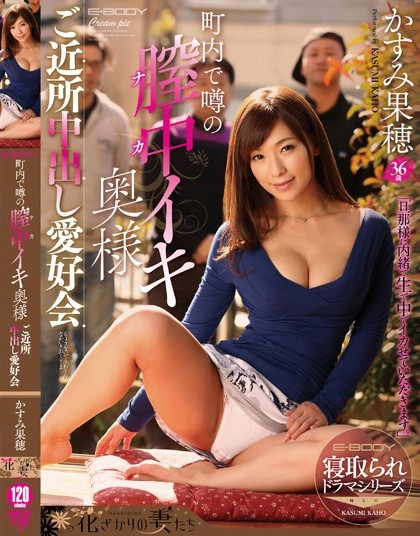 Kaho Kasumi - Neighborhood Nakadashi Love Association