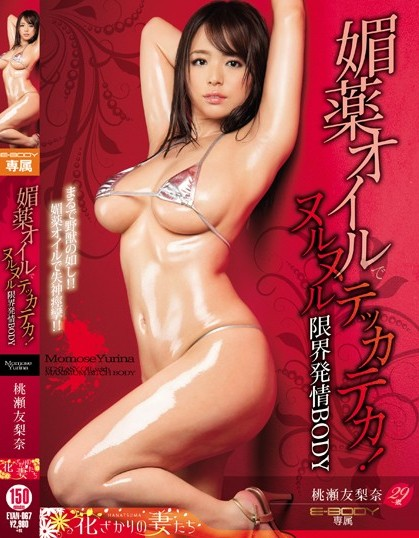 Yurina Momose - Tekkateka In Aphrodisiac Oil!Slimy Limit Estrus