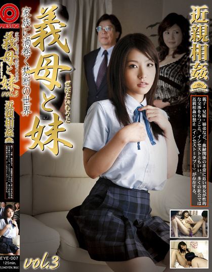 Nao Ayukawa - Sex with Stepsister and Stepmother