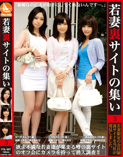 Natsuki Oriyama - Young Wives Special Website Get-Together 2