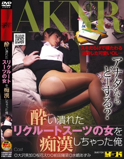Azumi Mizushima - I Who Was a Pervert With a Completely Intoxica