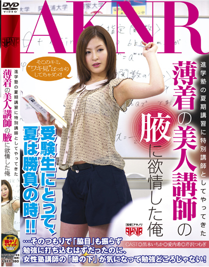 Ichika Kuroki - The erotic summer thin clothes of my Private Tea