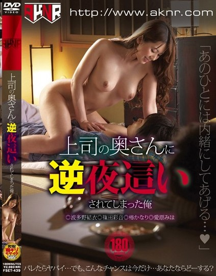 Yui Hatano - Boss's Wife Snuck Into My Room to Make Love