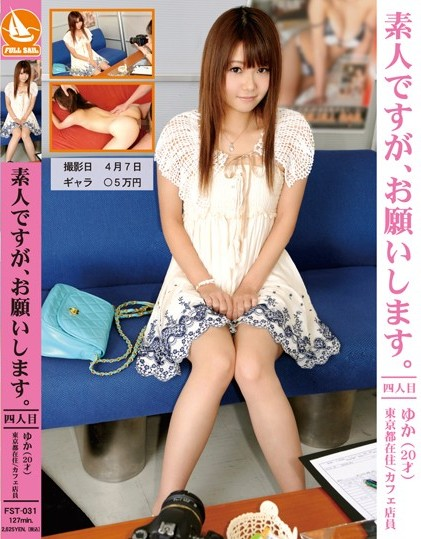 Yuka Kanai - Thank You Amateur Girl for First AV 4