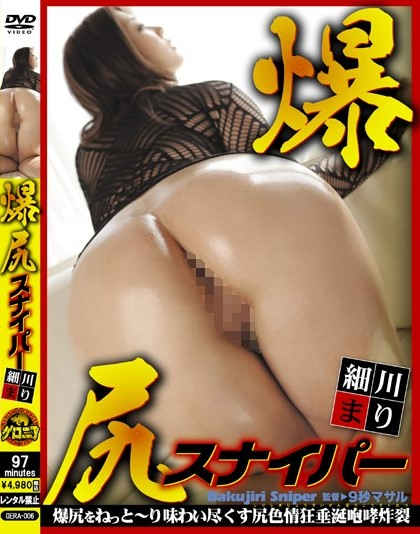 Mari Hosokawa - Hottie Ass Sniper