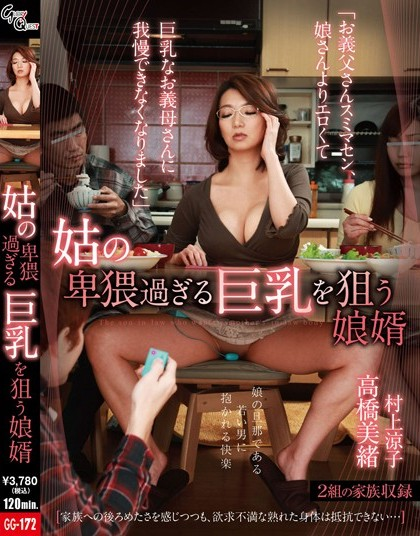 Mio Takahashi - Guy Who Targets His Mother-in-Law's Truly Indece