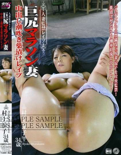 Ryoko Murakami - Squirting Cum Wife Rape Drugged Rape