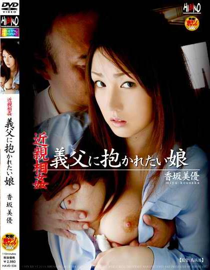 Miyu Kousaka - Incest - Young Lady Who Wants to Be Done By Her S