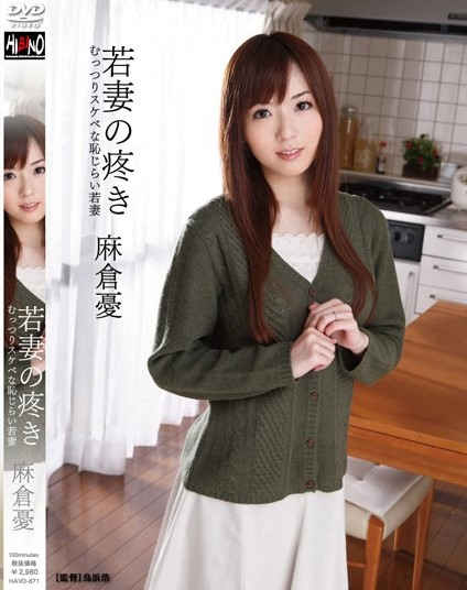 Yuu Asakura - Young Wife's Aching, Sullen Lewdness Embarrassed Y