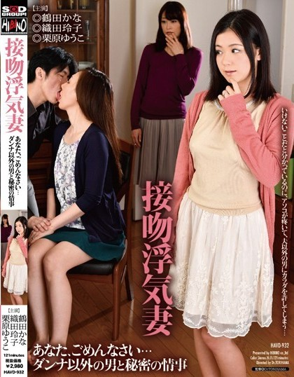 Kana Tsurata - Kiss Cheating Wife You, I'm Sorry ... A Man Other