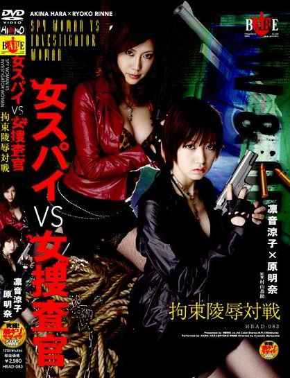 Ryoko Rinne, Akina Hara - Female Spy VS Female Investigator
