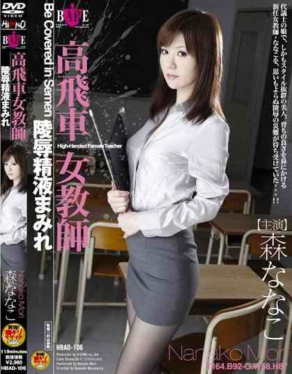 Nanako Mori - semen smeared high-handed insult Teacher
