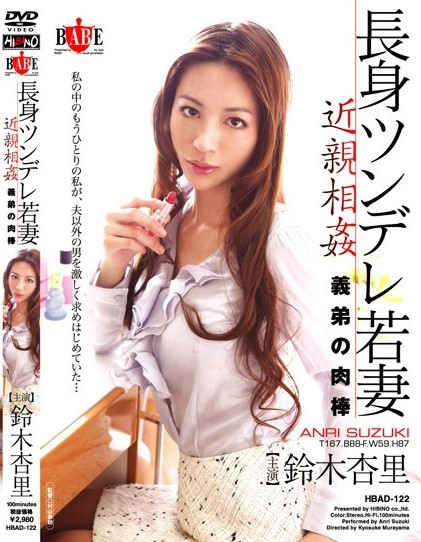 Anri Suzuki - Tall Wife Incestuous Relationship