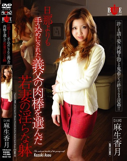 Kazuki Asou - Young Wife's Improper Body That Preferred Penis