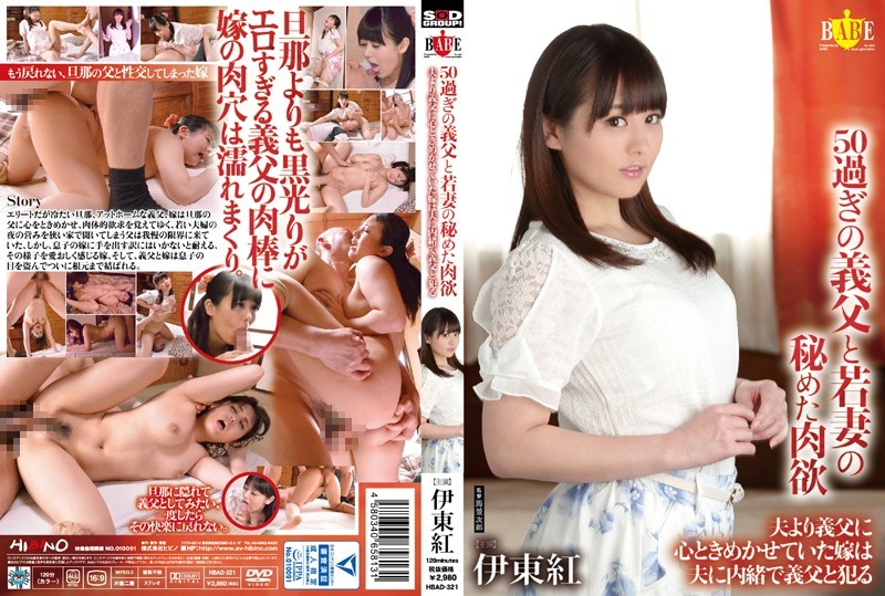 Beni Ito - Without Telling Her Husband The Daughter-in-law Had B