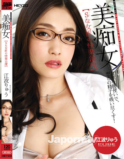 Ryu Enami - Office with Sexy Female Doctor *UNCENSORED
