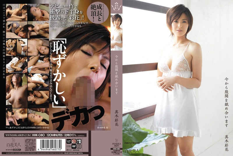 Ayaka Maki - From Now Too Much Licking Coming