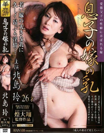 Rei Kitajima - Breasts Of Son's Wife