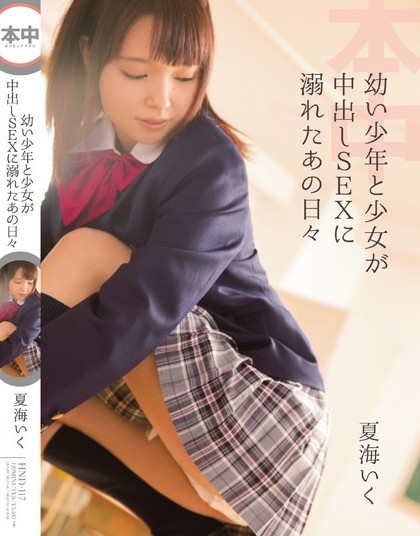 Iku Natsumi - Daily Lives Of Young Boys And Barely Legal Girls