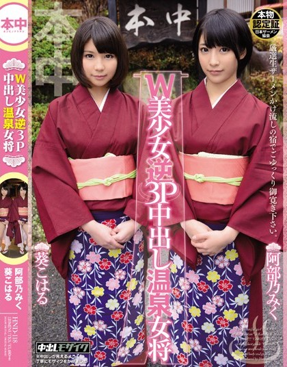 Miku Abeno, Koharu Abeno - Double Beautiful Hostesses W Reverse