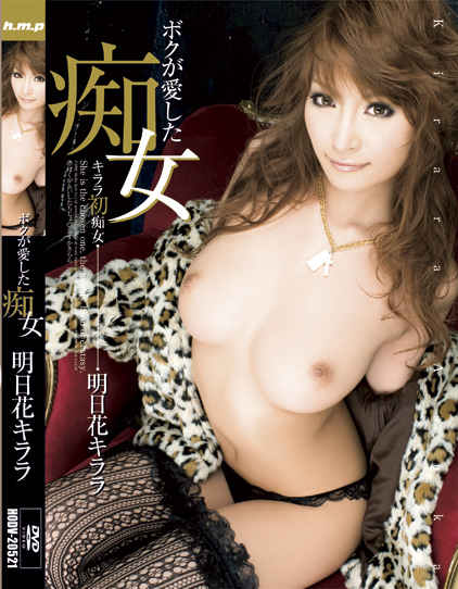 Kirara Asuka - The Lascivious Lady whom I Loved